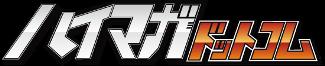 ハイマガドットコムロゴ