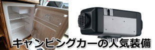 キャンピングカーの人気装備