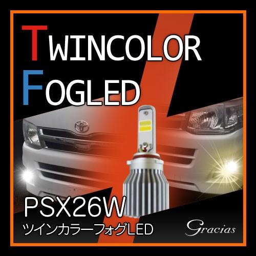 twincolor-fogled-psx